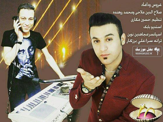 محمد روهنده و صلاح الدین ملاحی - عروس و داماد
