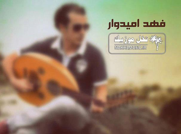 فهد امیدوار و علی صالحی - مه و ای دلِ تنگ