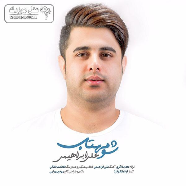 علی ابراهیمی - شو مهتاب