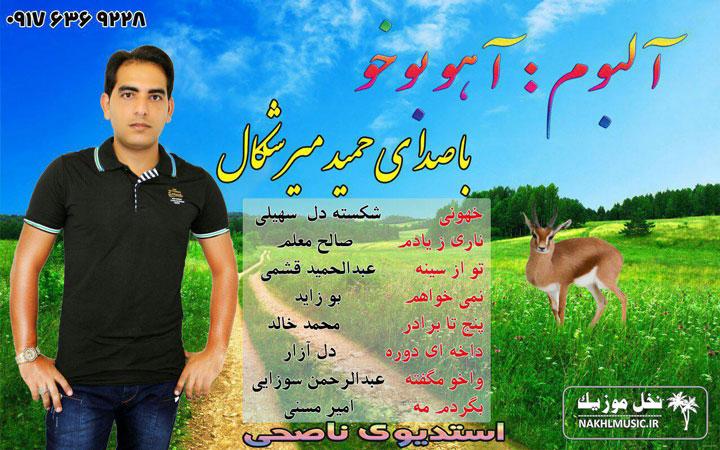 حمید میرشکال - آلبوم آهو بوخو