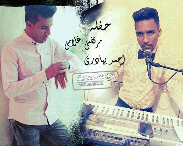 احمد بهادری و مرتضی غلامی - حفله 2017