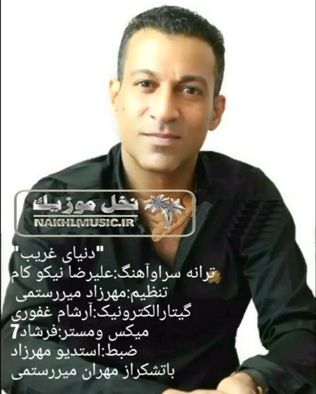 محمد روهنده - دنیای غریب