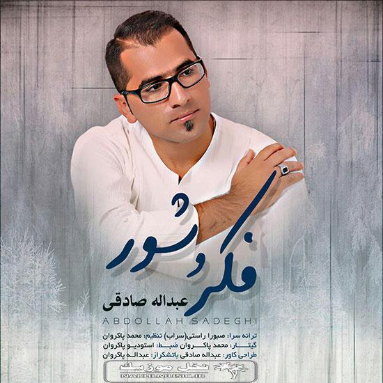عبدالله صادقی - فکر و شور