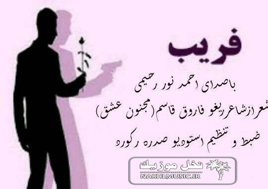 احمدنور رحیمی - فریب
