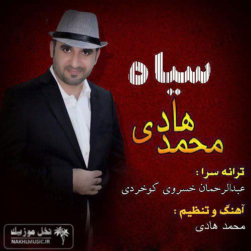 محمد هادی - سیاه
