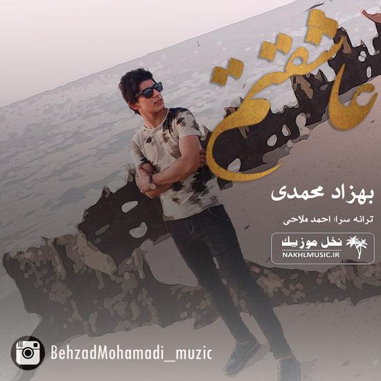 بهزاد محمدی - عاشقتم