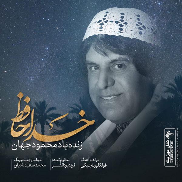 محمود جهان - خداحافظ