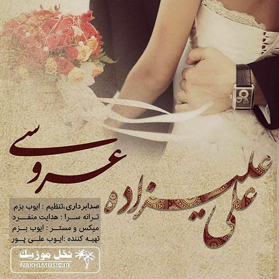 علی علیزاده - عروسی