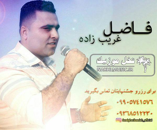 فاضل غریب زاده - حفله بندری و فارسی 2017