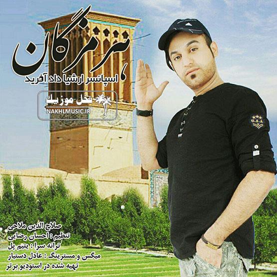 صلاح الدین ملاحی - هرمزگان