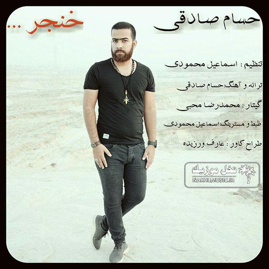 حسام صادقی - خنجر