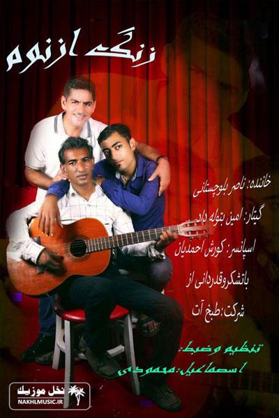 ناصر بلوچستانی - زنگ ازنوم