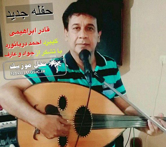 قادر ابراهیمی - 7 حفله جدید 2017