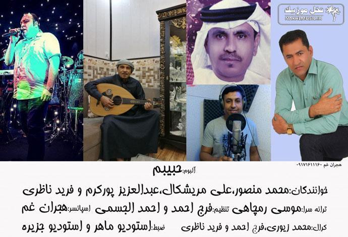 علی میرشکال، محمد منصور، عبدالعزیز پورکرم و فرید ناظری - آلبوم حبیبم
