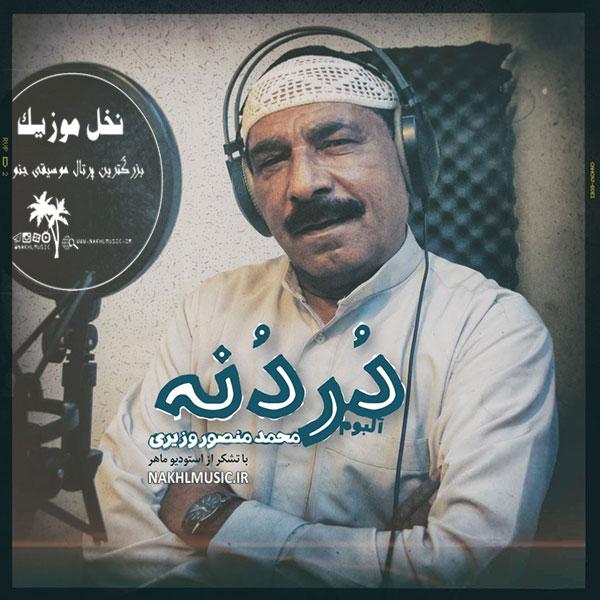 محمد منصور - آلبوم دُر دُنه