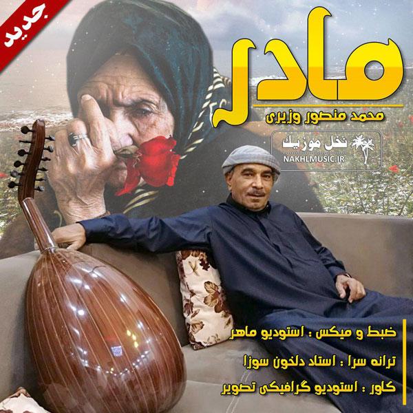 محمد منصور - مادر