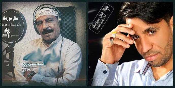 حمید جسمی و محمد منصور - ول بالابلند