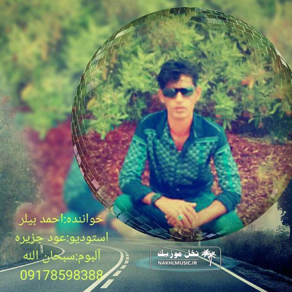 احمد بیلر - آلبوم سبحان الله