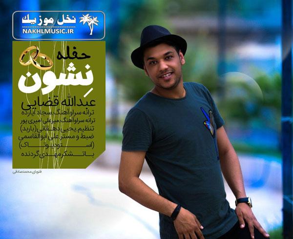 عبدالله قضایی - نشون