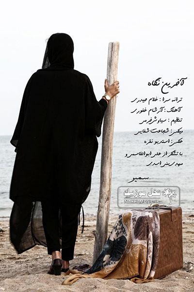 سمیر هاشمی - آخرین نگاه