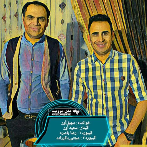 سهیل آور - حفله 2017