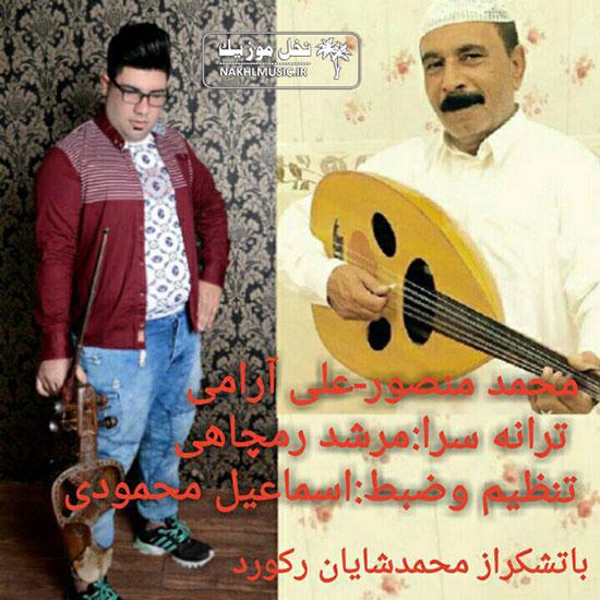 محمد منصور و علی آرامی - صدات امزه جواب ندا