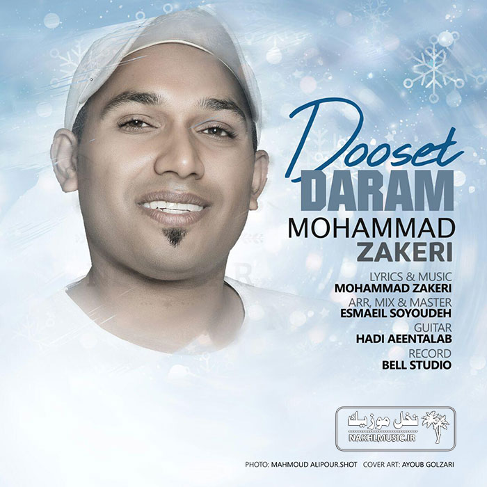 محمد ذاکری - دوست دارم