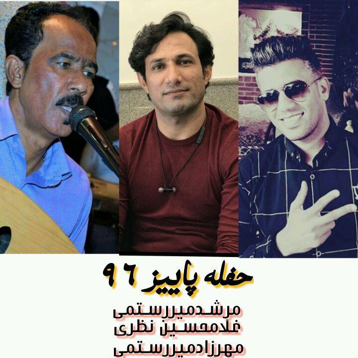 مرشد میررستمی و غلامحسین نظری - حفله 2017