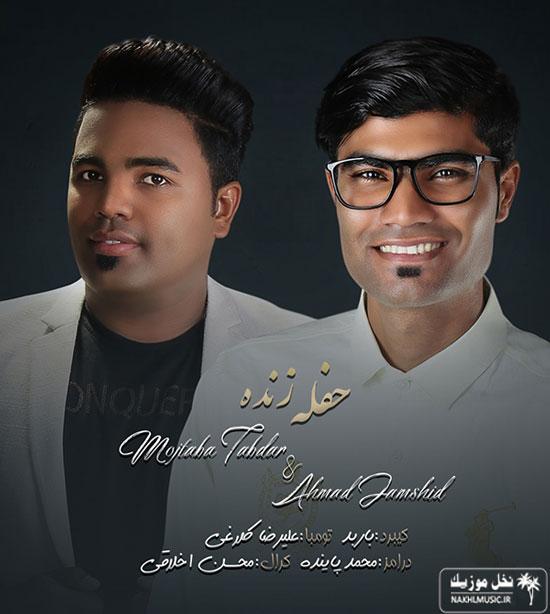 مجتبی تابدار و احمد جمشید - حفله 2017