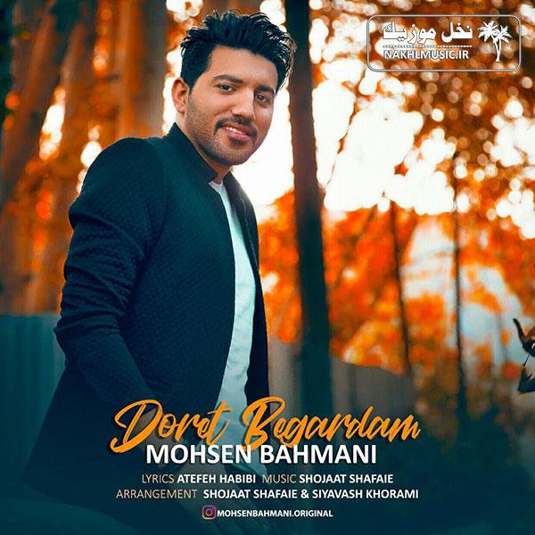 محسن بهمنی - دورت بگردم