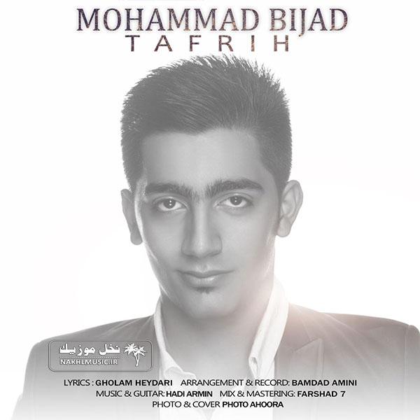 محمد بیجاد - تفریح