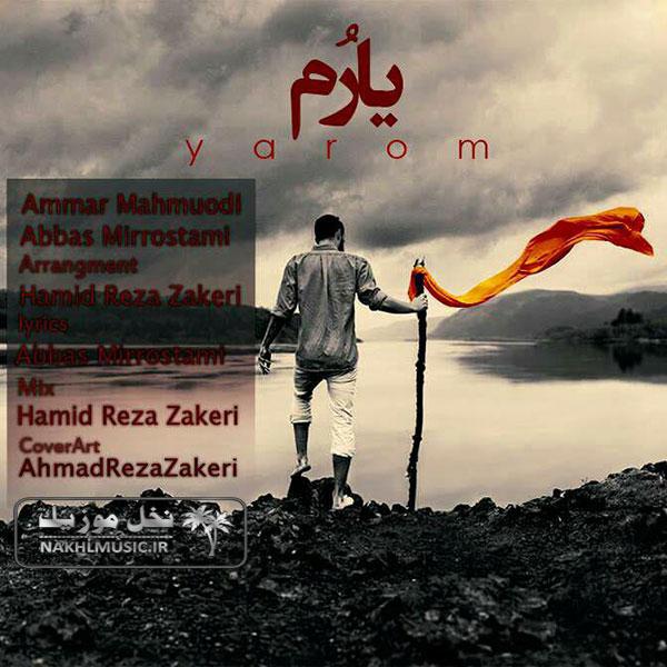 عمار محمودی و عباس میررستمی - یاروم