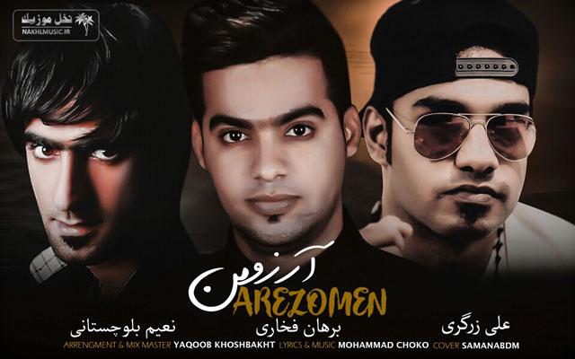 علی زرگری و برهان فخاری و نعیم بلوچستانی - آرزومن