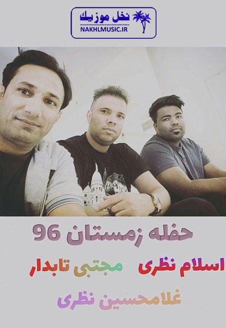 اسلام نظری و مجتبی تابدار و غلامحسین نظری - حفله 2017