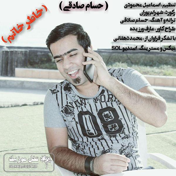 حسام صادقی - خاطر خاتم