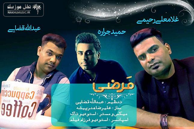 غلامعلی رحیمی و حمید جراره و عبدالله قضایی - مرضی