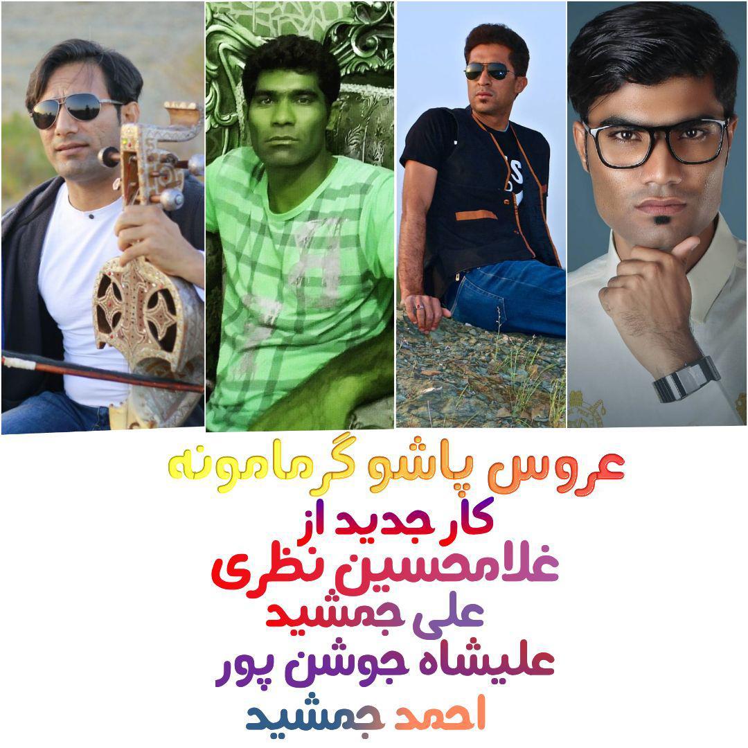 غلامحسین نظری و علیشاه جوشن پور و احمد جمشید - حفله 2018