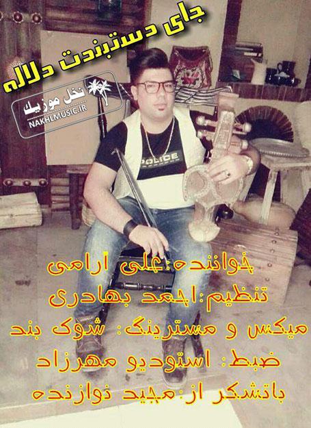 علی آرامی - جای دستبندت دلاله