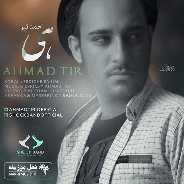 احمد تیر - هی