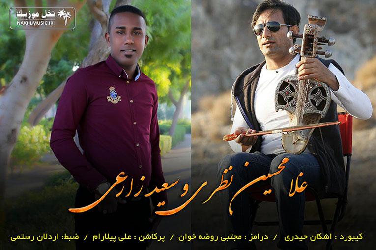 غلامحسین نظری و سعید زارعی - حفله 2018