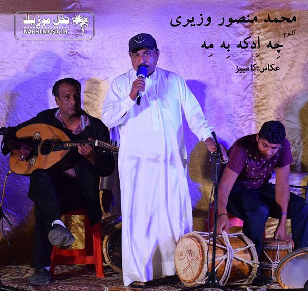 محمد منصور وزیری - آلبوم چه ادکه به مه
