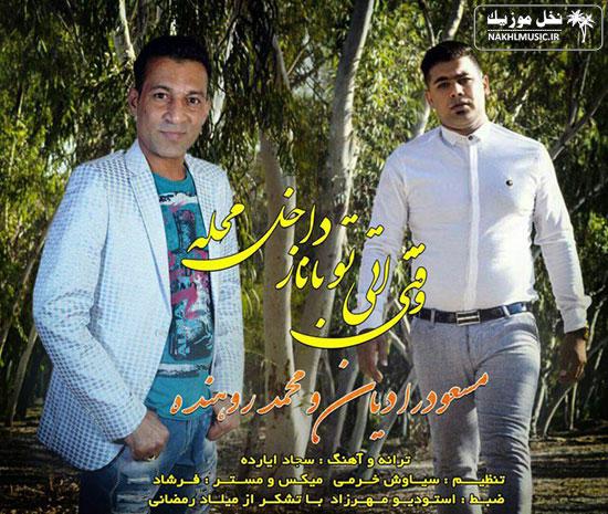 محمد روهنده و مسعود رادیان - وقتی اتی تو با ناز داخل محله
