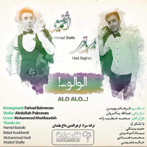 احمد شفیعی و هادی باقری - الو الو