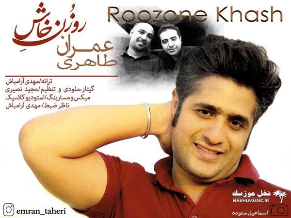 عمران طاهری - روزُنِ خاش