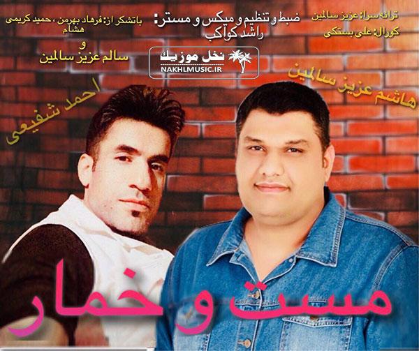 احمد شفیعی و هاشم عزیز سالمین - مست و خمار