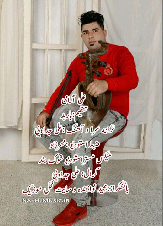 علی آرامی - ای داد و بیداد