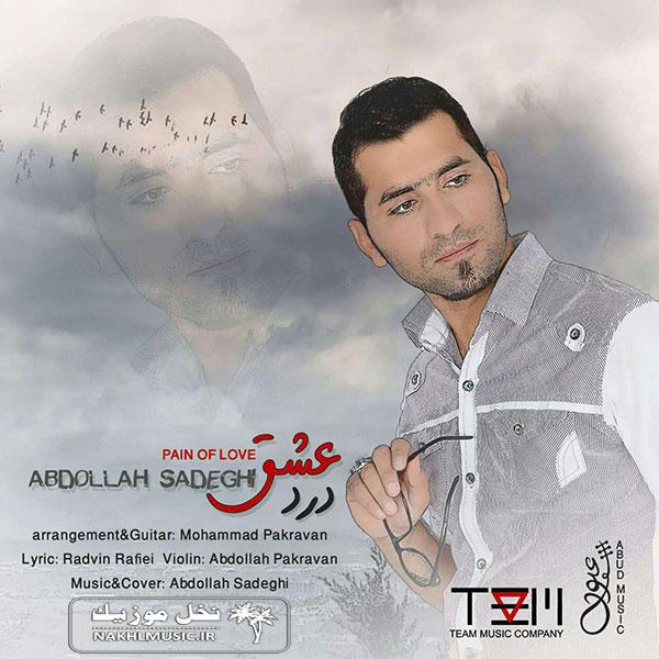 عبدالله صادقی - درد عشق