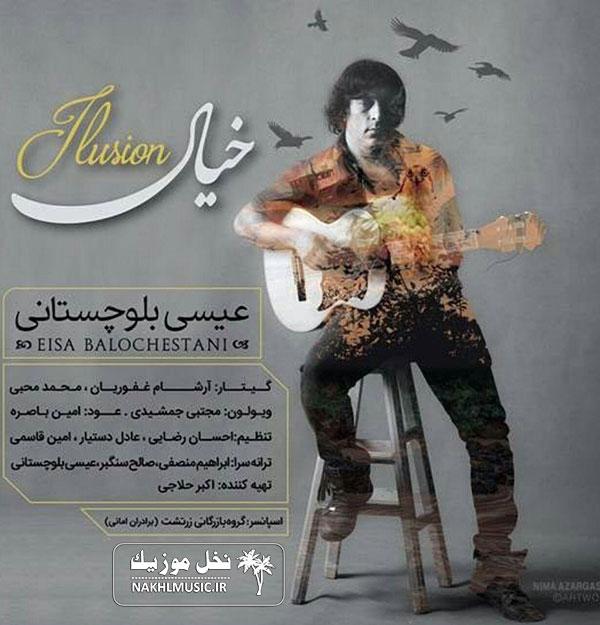 عیسی بلوچستانی - آلبوم خیال