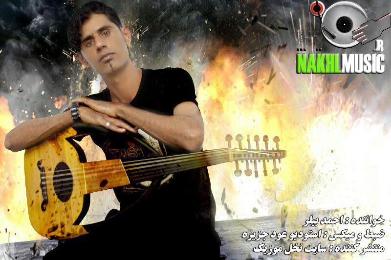 احمد بیلر - گازی عشق