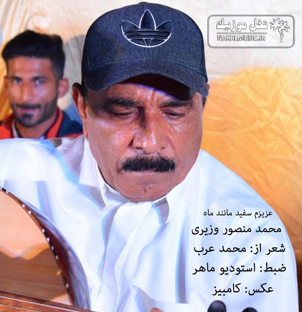 محمد منصور وزیری - عزیزم سفید مانند ماهن